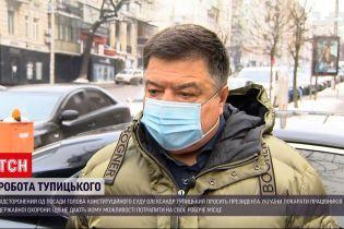 Тупицький не отримав від президента відповіді на запит щодо доступу до КСУ