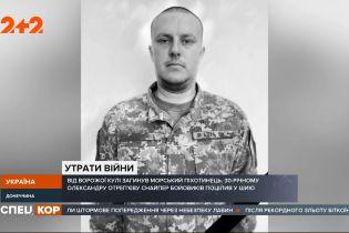 Від кулі ворожого снайпера на передовій загинув український морський піхотинець