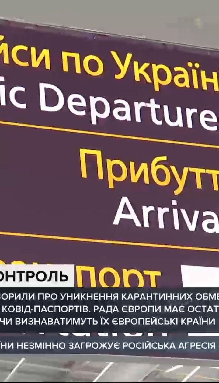 Країни світу заговорили про уникнення карантинних обмежень за допомогою COVID-паспортів