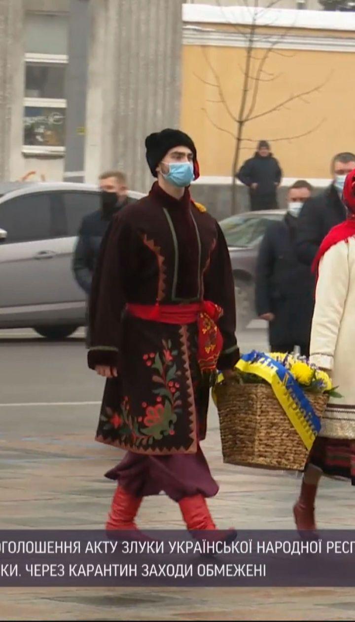 День соборності без звичної традиції: в Україні святкують 102 річницю Акту Злуки