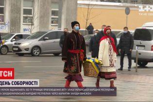 День соборности без привычной традиции: в Украине празднуют 102 годовщину Акта Соединения