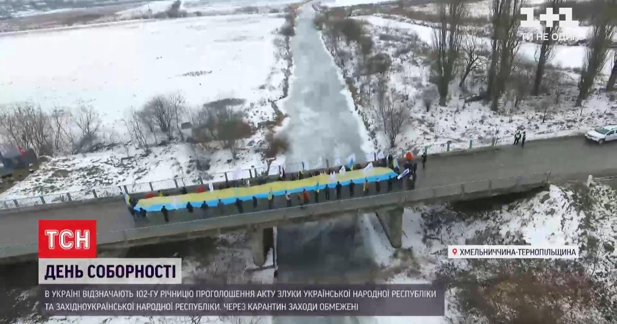 День Соборности без привычной традиции: в Украине празднуют 102-ю годовщину Акта Объединения