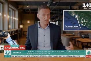 """Скандальное расследование """"Дворец Путина"""": что нашел в Геленджике Алексей Навальный"""