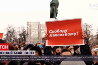 Усеросійський протест на підтримку Навального завершився побиттями та затриманнями