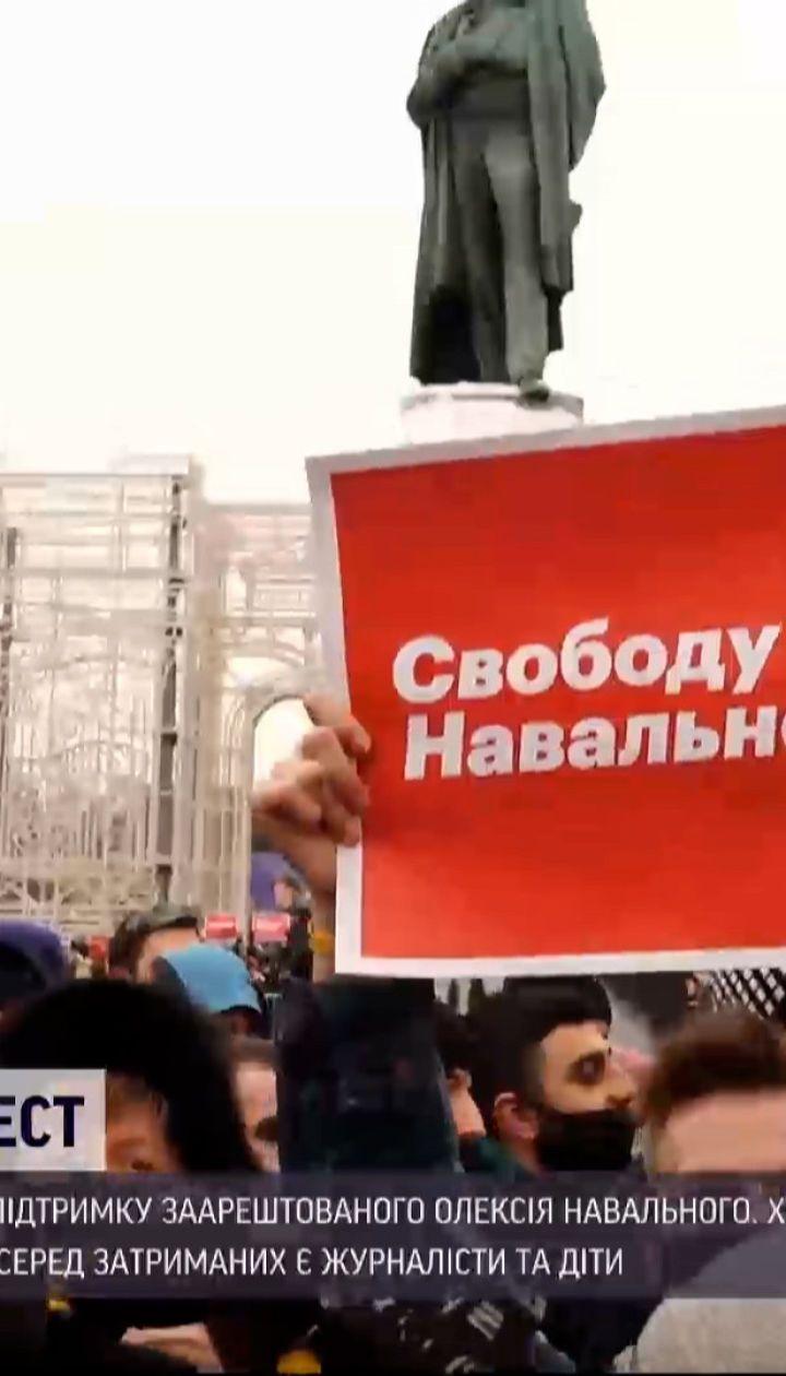 Всероссийский протест в поддержку Навального завершился избиениями и задержаниями