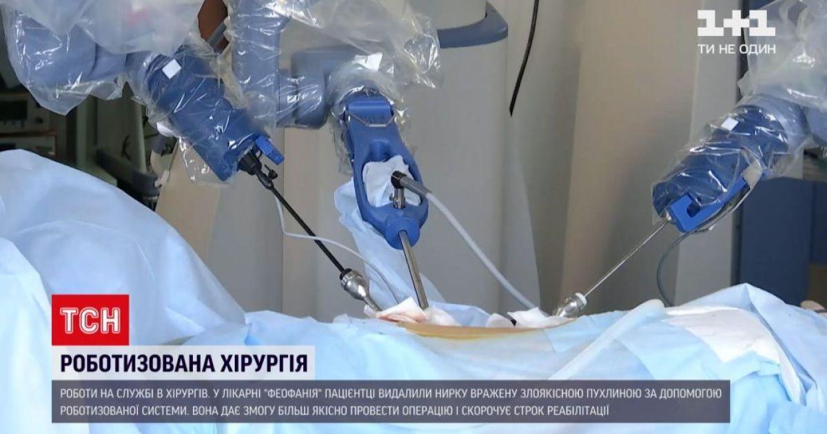 """Вже не фантастика: у лікарні """"Феофанія"""" пацієнтці видалили нирку за допомогою робота"""