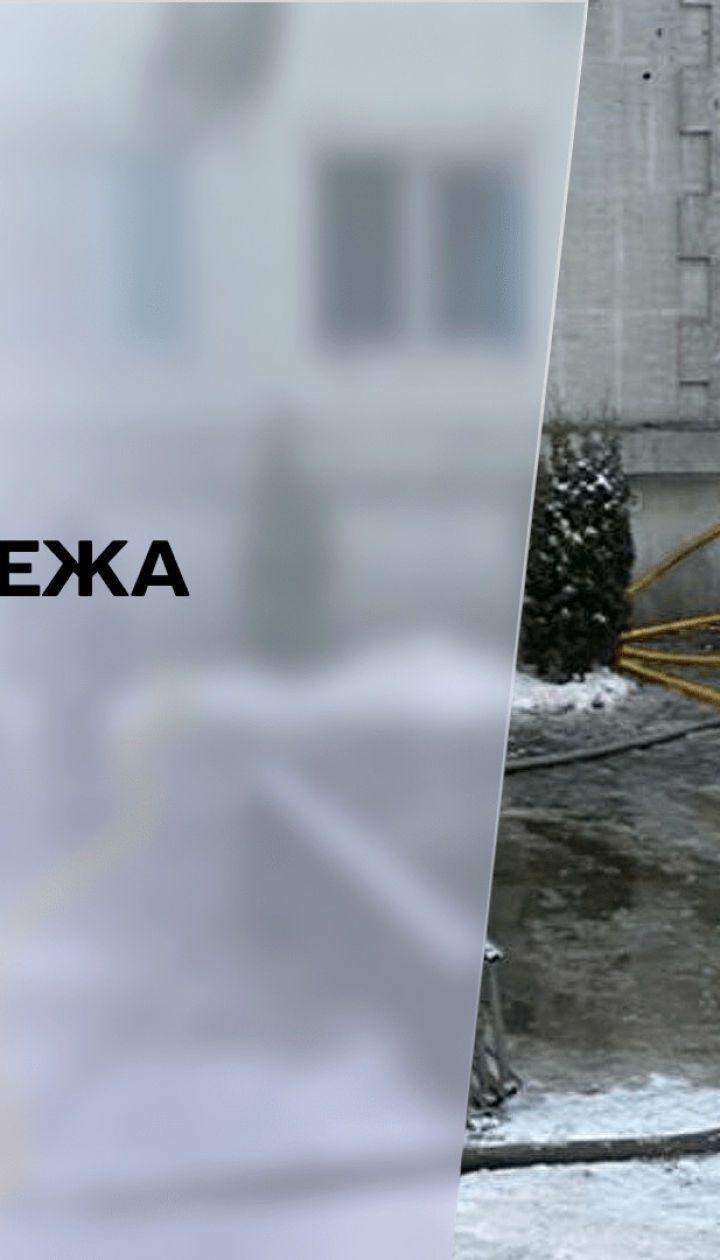 Убийственный пожар: почему вспыхнул нелегальный пансионат в Харькове