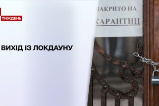Відзавтра Україна виходить із посиленого карантину