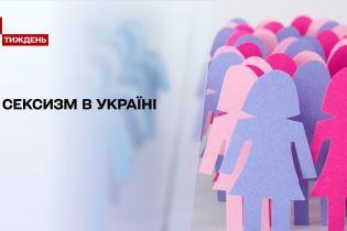 Что украинцы думают о явлении сексизма