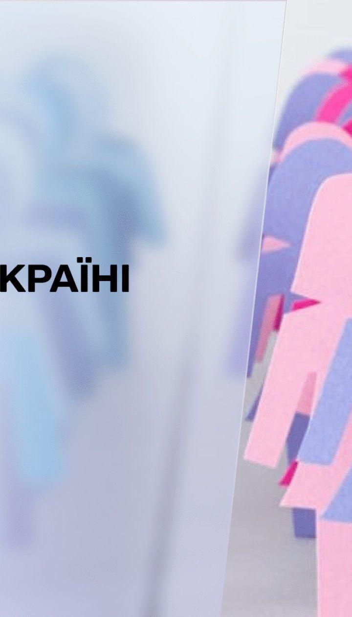 Що українці думають про явище сексизму