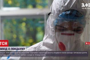 В Украине закончилось действие строгих карантинных ограничений