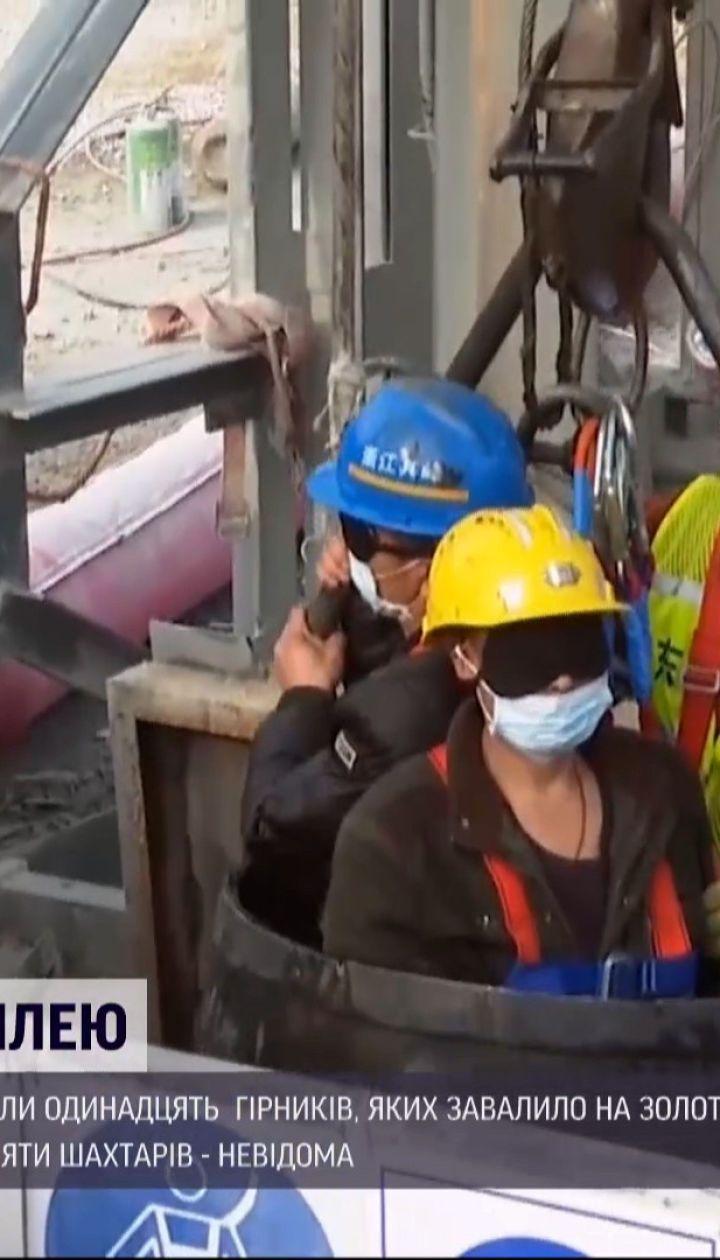 2 тижні під завалами: у Китаї визволили 11 гірників, заблокованих через вибух на золотокопальні