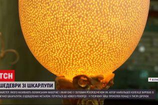 """Волинський """"Фаберже"""": українець зробив понад 11 тисяч дірок у звичайнісінькому яйці"""