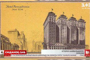 """Цікаві факти про найбільший готель у світі """"Пенсильванія"""""""