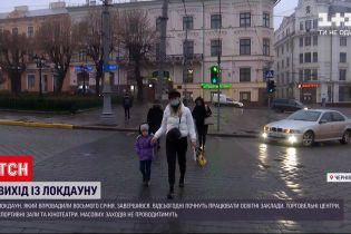Снятие строгих ограничений: как в регионах Украины выходят из локдауна