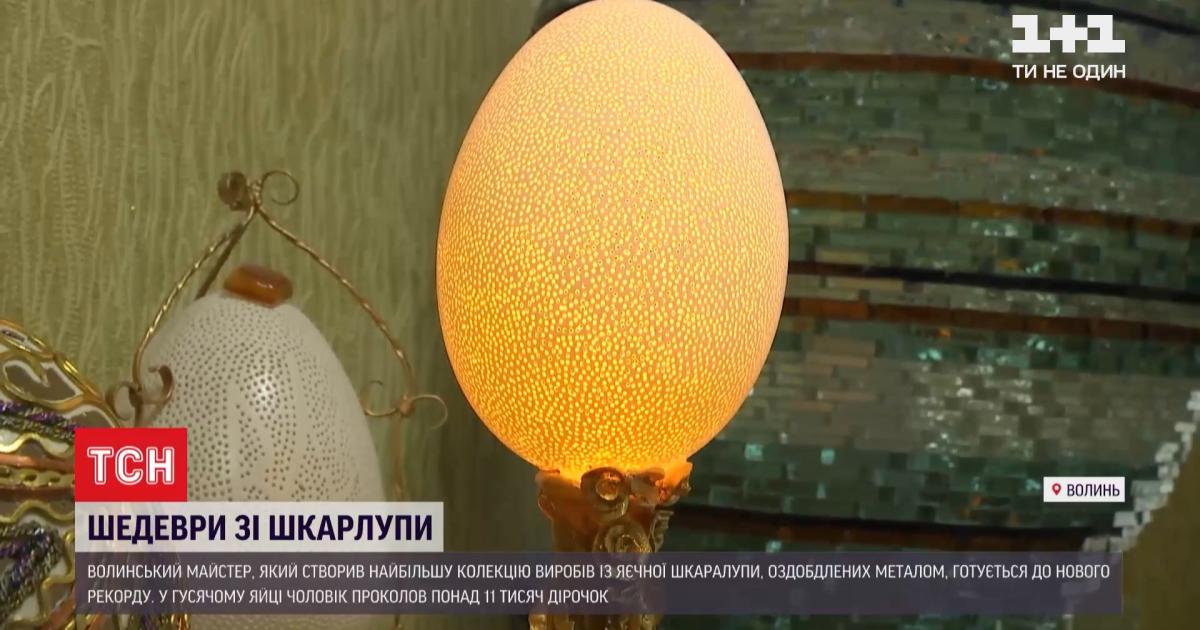 """Волинський """"Фаберже"""" вразив унікальною роботою: зробив у яйці понад 11 тисяч маленьких  дірок"""