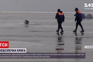В Запорожской области рыбака, который провалился под лед на Каховском водохранилище