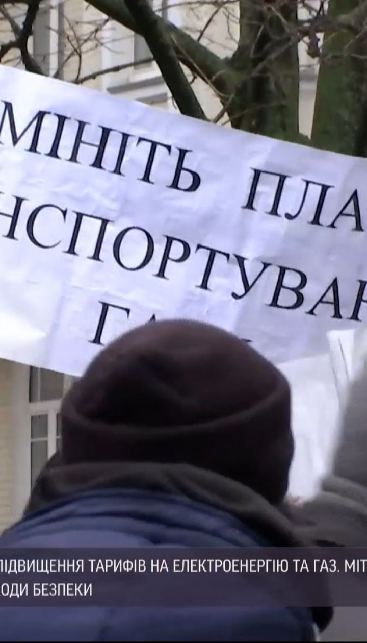 У Офиса Президента собирается протест против повышения цен на газ и электроэнергию
