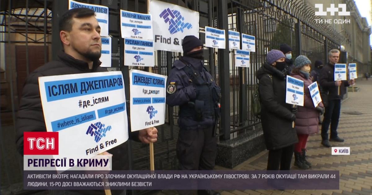 Преступления русских в Крыму: у Посольства России в Киеве собрались протестующие