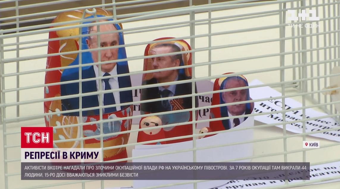 Активісти зробили імпровізовану в'язницю для представників російської окупаційної влади у Криму