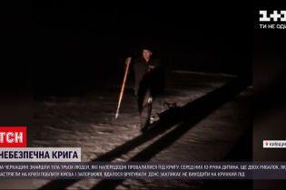 Рятувальники знайшли тіла трьох людей, які провалилися під кригу в Черкаській області
