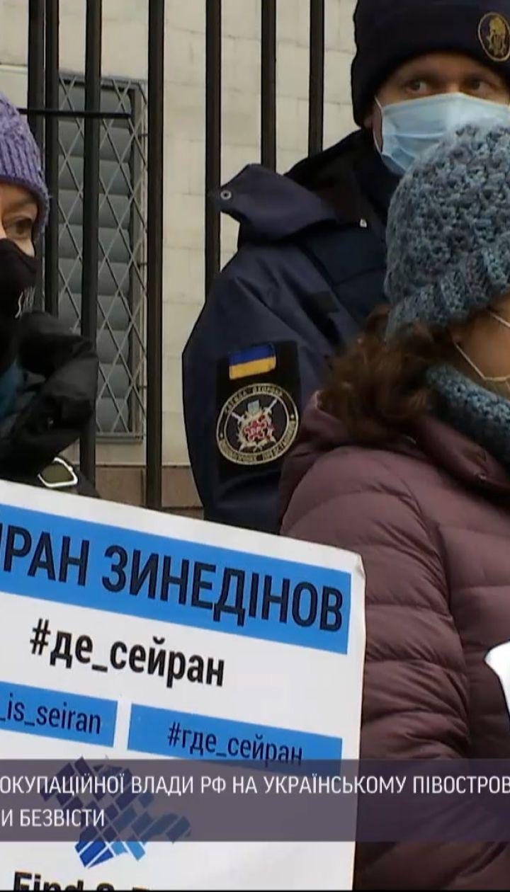 У российского посольства в Киеве активисты напомнили о преступлениях в оккупированном Крыму