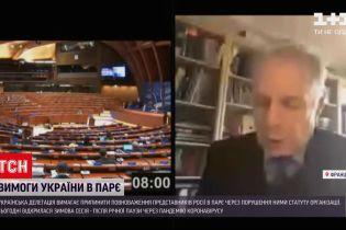 Українська делегація вимагає припинити повноваження представників Росії в ПАРЄ