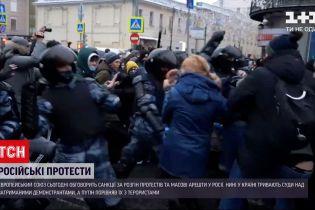 ЄС розгляне санкції проти Росії за розгін протестів на підтримку Навального