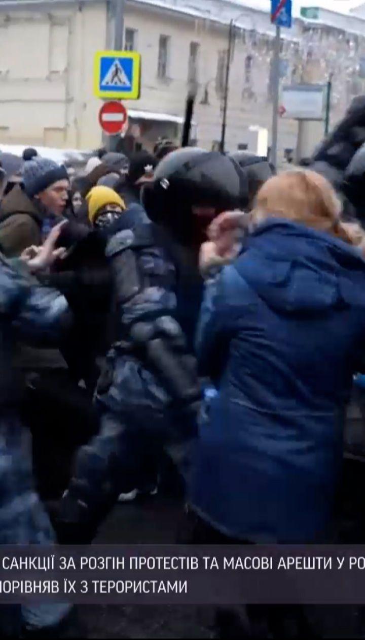ЕС рассмотрит санкции против России за разгон протестов в поддержку Навального
