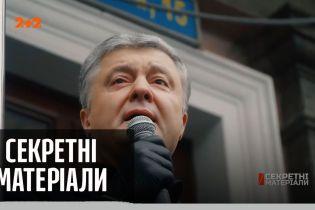 """Карантинный отдых украинских политиков - """"Секретные материалы"""""""