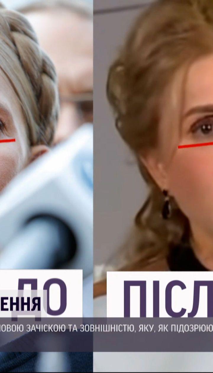 """""""Новая"""" Юлия Тимошенко: соцсети взорвались обсуждением изменений во внешности политика"""