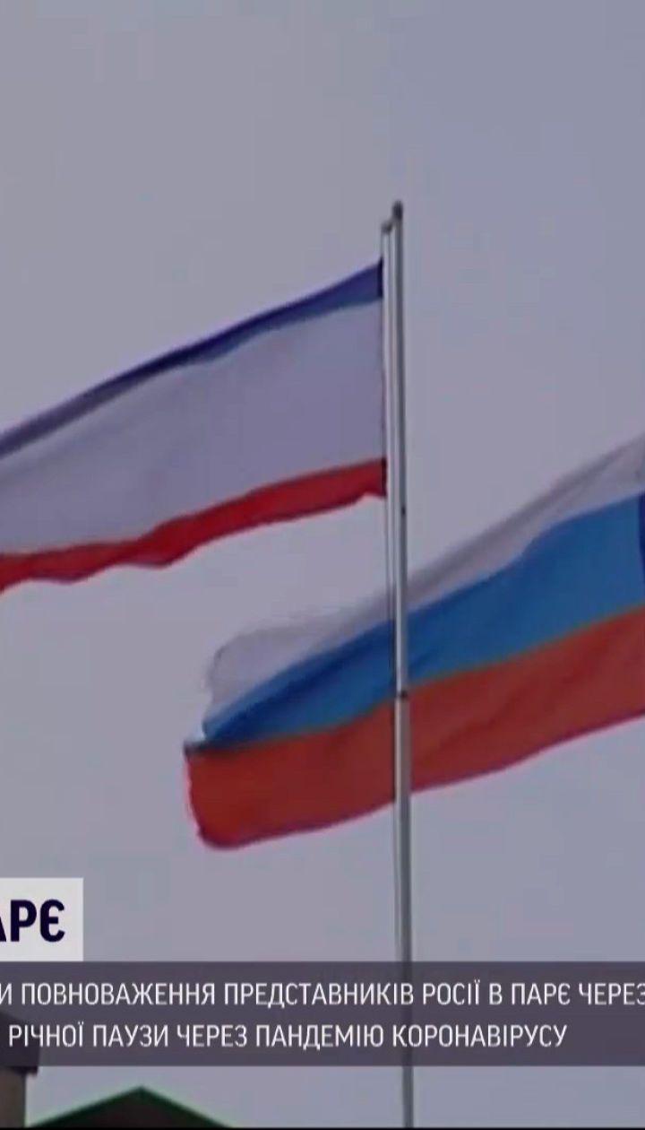 Пять государств поддержали требования Украины на сессии в ПАСЕ относительно полномочий России