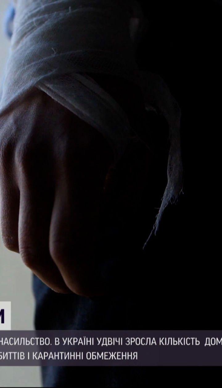 Спалах побутових сварок: де сховатися від домашніх кривдників