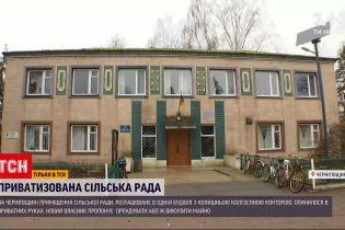 Приватизація сільської ради: у Чернігівській області викупили адміністративне приміщення