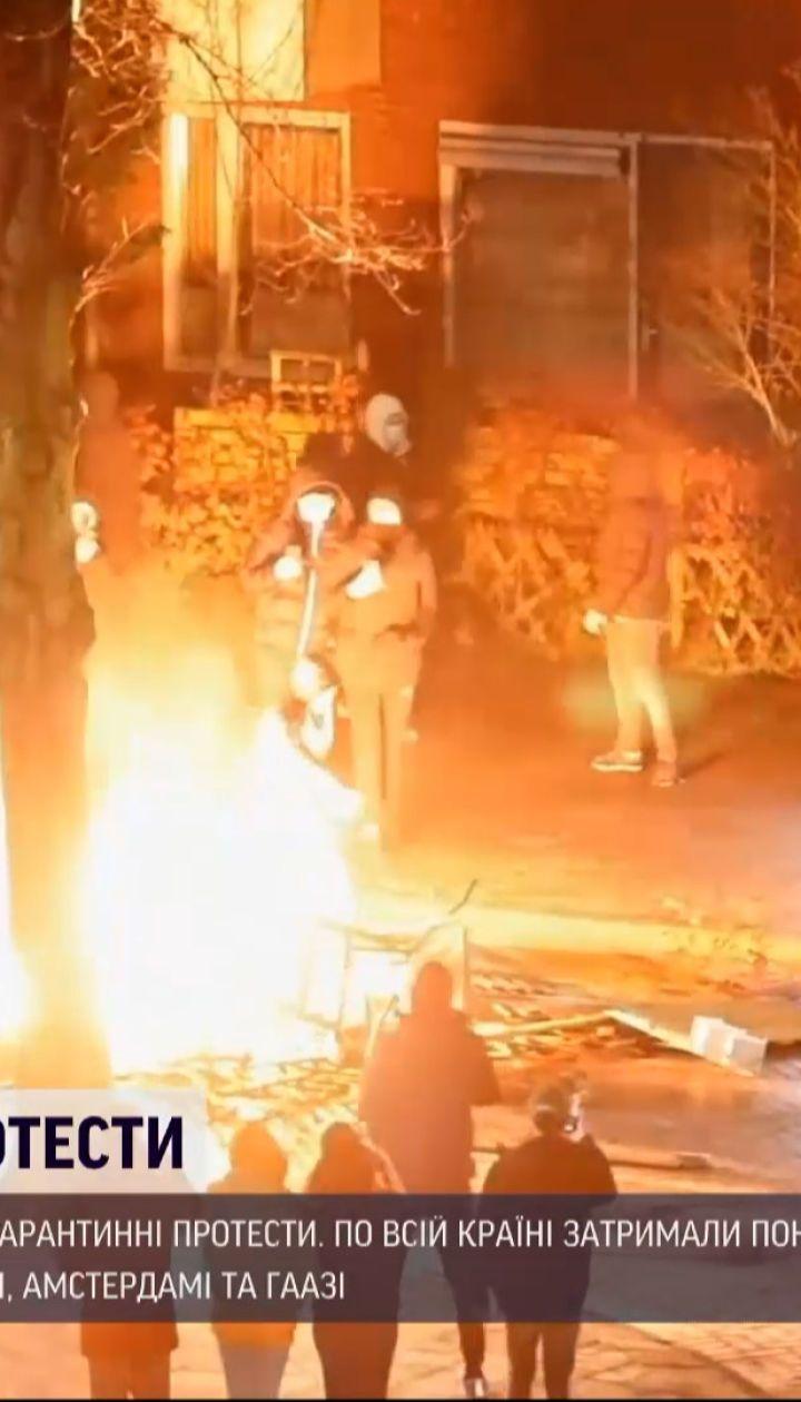 Третю ніч поспіль тривають антикарантинні протести в Нідерландах