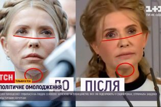 """""""Обновленная"""" Юлия Тимошенко: в чем секрет молодости политиков"""