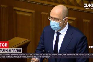 Тарифные планы: в Украине подпишут меморандум о неизменности цен на тепло и горячую воду