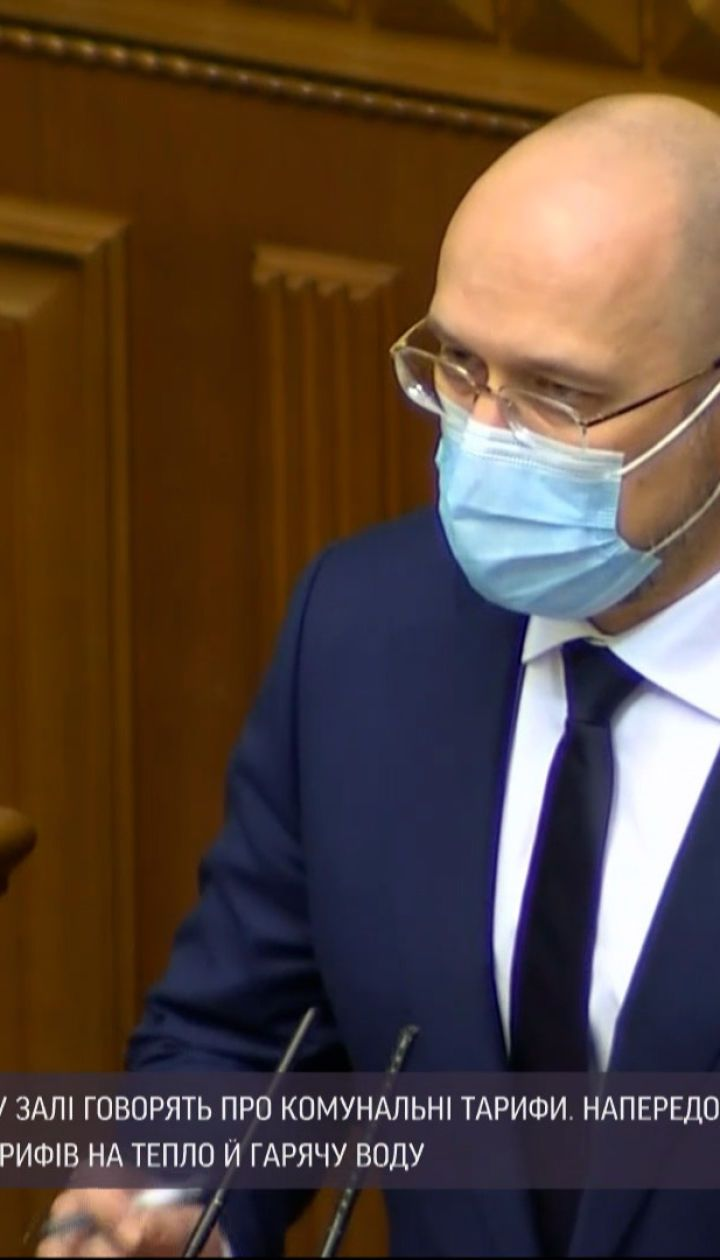 Тарифні плани: в Україні підпишуть меморандум про незмінність цін на тепло й гарячу воду