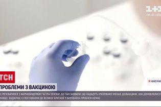"""""""АстраЗенека"""" надасть ЄС удвічі менше доз вакцини проти коронавірусу"""