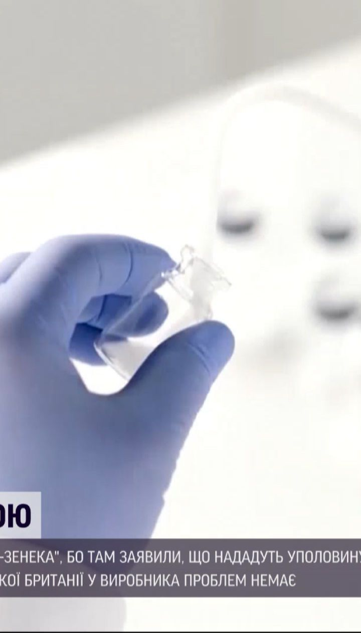 """""""АстраЗенека"""" предоставит ЕС вдвое меньше доз вакцины против коронавируса"""