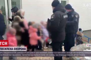 """Масові """"замінування"""": в одеських навчальних закладах посилюють охорону"""