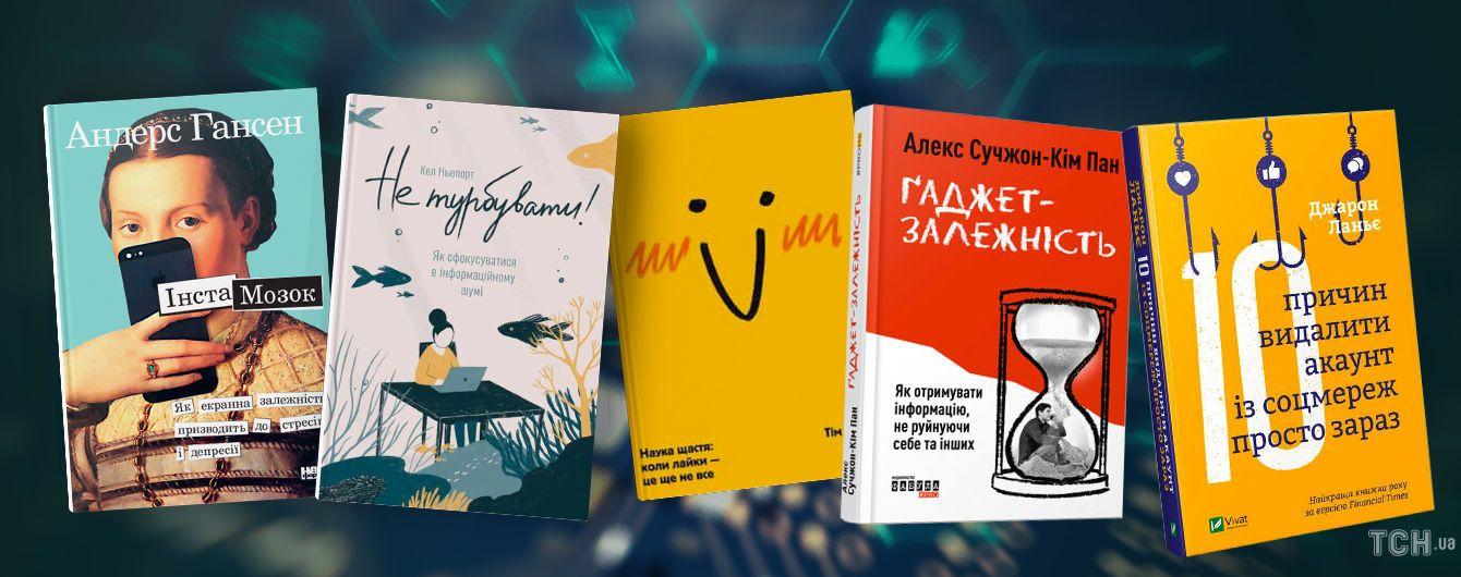 5 изданий о том, что мы живем в эру информационной зависимости и почему это не круто