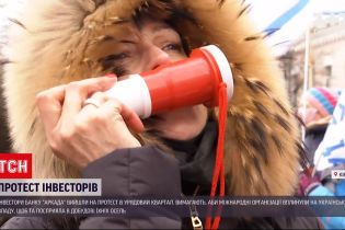 """Вкладники банку """"Аркада"""" вкотре вийшли на протест в урядовий квартал"""