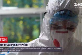 Падіння захворюваності: за минулу добу діагноз COVID-19 отримали 2 779 українців