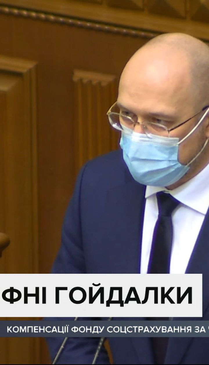 Денис Шмыгаль пообещал, что потребителям в январе не будут начислять пеню за несвоевременный платеж