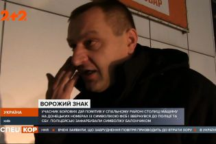 В спальном районе Киева появилась машина с символикой ФСБ на донецких номерах