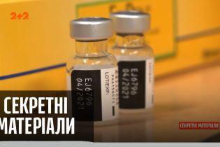 """Перша вакцинна """"світова війна"""" – """"Секретні матеріали"""""""
