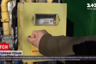 Тарифы на тепло и горячую воду: чего стоит ждать в платежках в следующем месяце