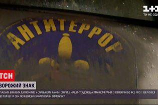 В спальном районе Киева заметили машину с символикой ФСБ и на донецких номерах