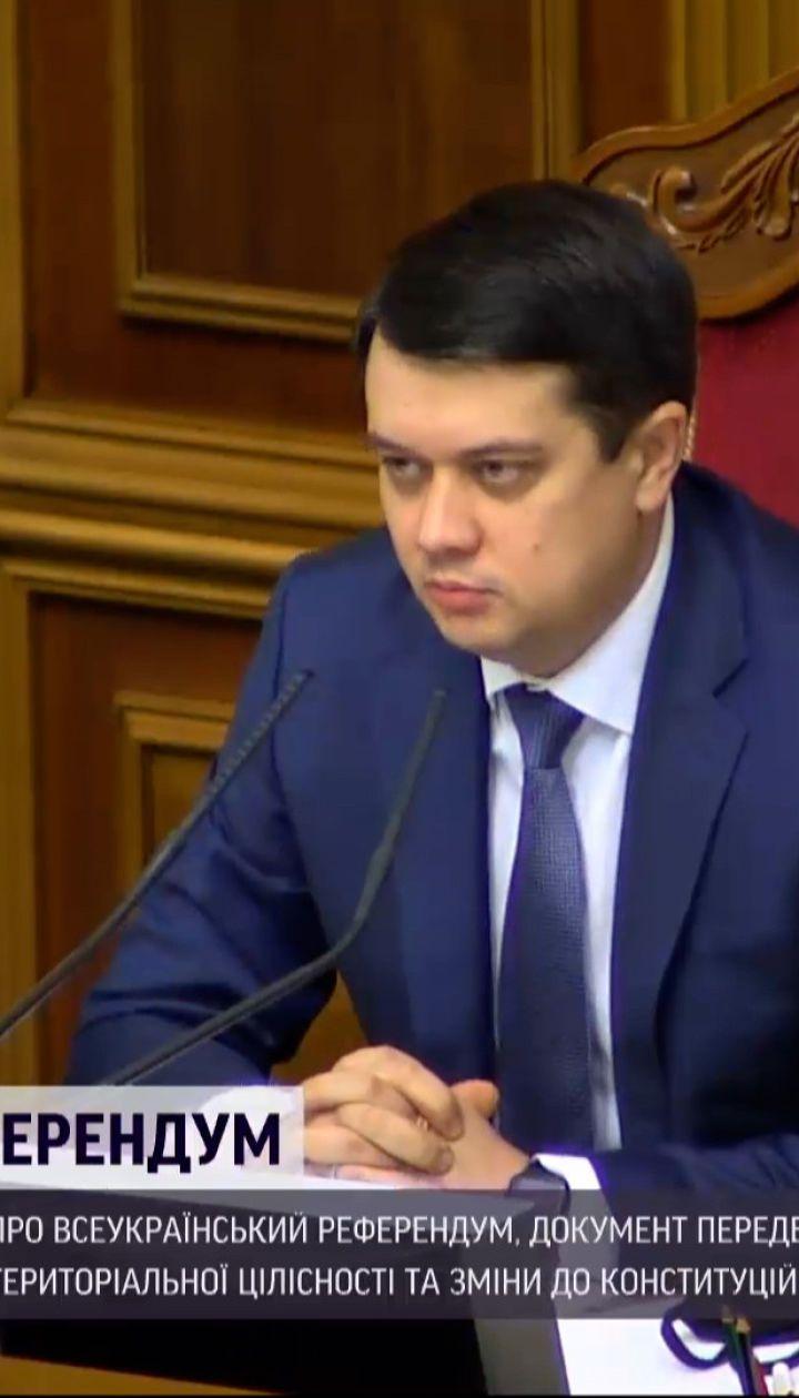 Рада поддержала законопроект о всеукраинском референдуме